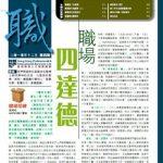 《職報》2010年 第四期