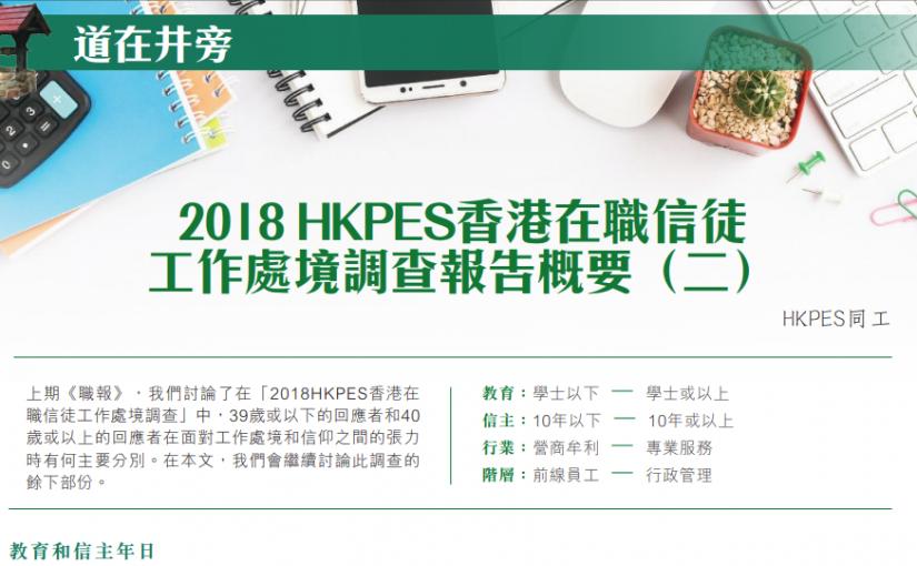 2018 HKPES香港在職信徒工作處境調查報告概要(二)